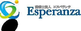 税理士法人 エスペランサ