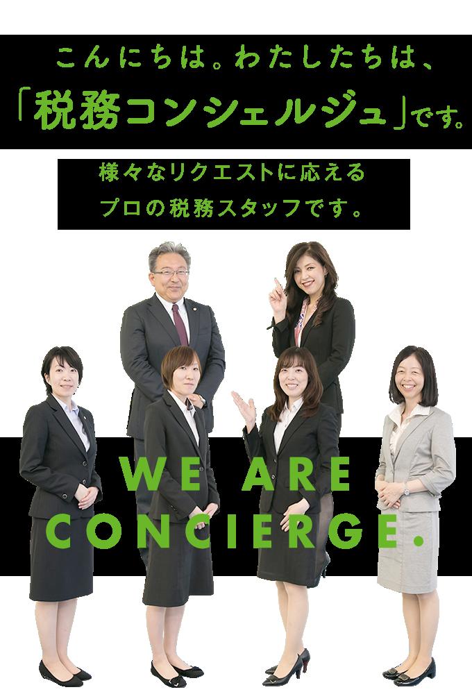 こんにちは。私たちは、「税務コンシェルジュ」です。様々なリクエストに応えるプロの税務スタッフです。