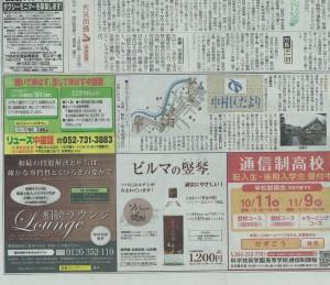 中日新聞5