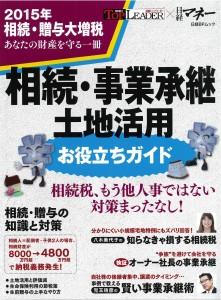 日経マネー 相続・事業承継・土地活用