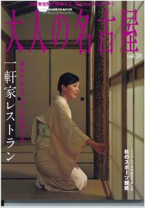 大人の名古屋表紙