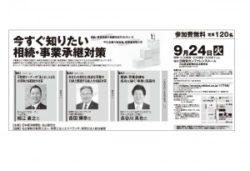 日本経済新聞社主催「今すぐ知りたい相続・事業承継対策」セミナーのご案内