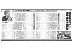 日本経済新聞名古屋支社版に掲載されました。