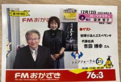 FMおかざき【トップフォーラム21〜三河トップ人が語る〜】にゲスト出演します