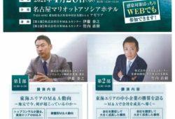 日本M&Aセンター主催「M&Aを活用した、成長戦略セミナー」開催のご案内