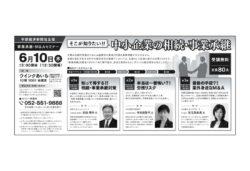 6/10(木)そこが知りたい!!中小企業の相続・事業承継セミナー