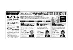 中部経済新聞社主催【知って得する!!相続・事業承継対策】セミナーのご案内