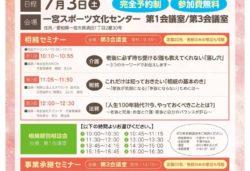 7/3(土)相続・事業承継 セミナー&相談会(一宮スポーツ文化センター)