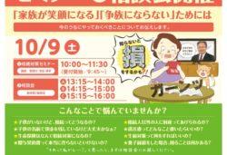 10/9(土)相続対策セミナー&相談会開催のお知らせ