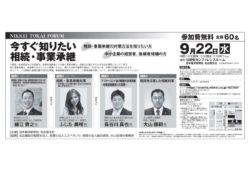 NIKKEI TOKAI FORUM「今すぐ知りたい相続・事業承継」