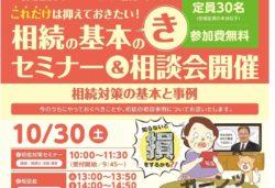 10/30(土)相続対策セミナー&相談会(安城市民会館)